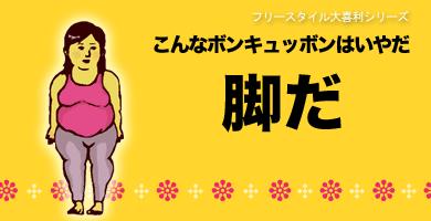 フリースタイル大喜利シリーズ01